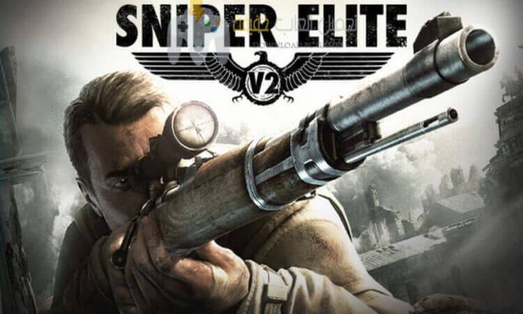 تحميل لعبة سنايبر Sniper Elite V2 برابط مباشر للكمبيوتر مجانا
