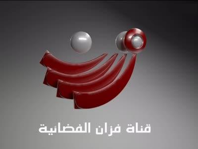 تردد قناة فزان Fezzan Tv الليبية 2018 الجديد علي النايل سات الناقلة للمباريات مفتوحة مجانا