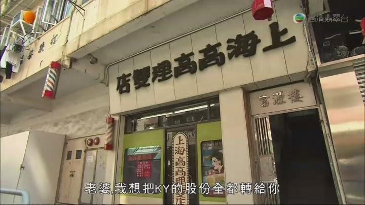 KKground: 港劇景點-上海麗都理髮公司