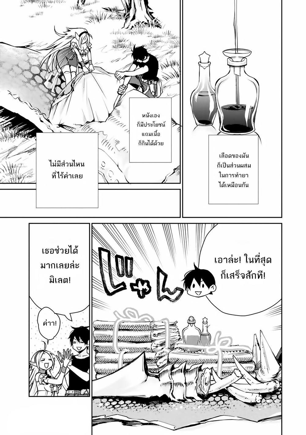 อ่านการ์ตูน Saikyo no mado-shi. Hiza ni ya o ukete shimattanode inaka no eihei ni naru ตอนที่ 1.3 หน้าที่ 11
