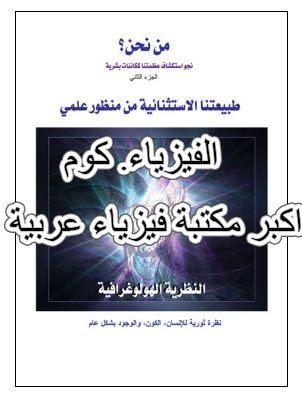تحميل كتاب من نحن الجزء الثاني pdf مترجم برابط مباشر