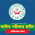 Alim Routine 2020 Madrasha Board [ আলিম রুটিন ]