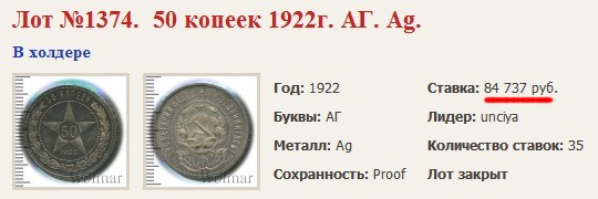 Монета 50 копеек 1922 года  (АГ) на аукционе