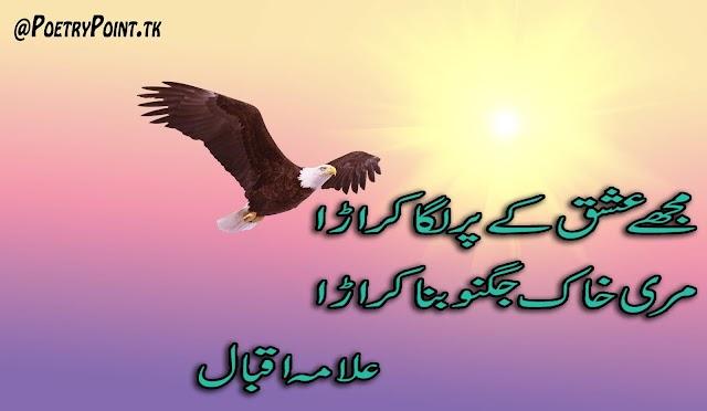 Mujhe Ishq Ke Per Lega Kr Ora // Allama Muhammad Iqbal poetry