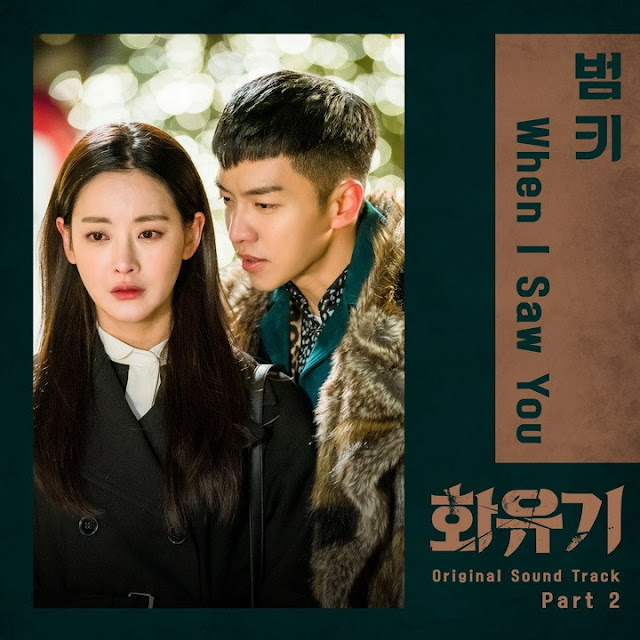 花遊記-OST Part2-When I Saw You-BUMKEY-中文歌詞翻譯