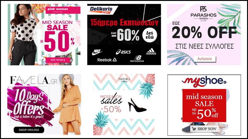 mid season sale 2018 - the mall 24