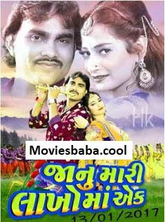 Janu Mari Lakhoma Ek (2017) Full Movie Gujarati HDRip 480p