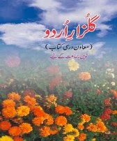 Download NCERT Urdu  Textbook  For CBSE Class IX (9th)  (Gulzare-e-Urdu )