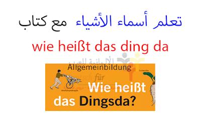 تعلم أسماء الاشياء  مع كتاب wie heißt das ding da