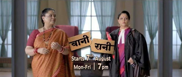 'Vani Rani' Serial on &Tv Wiki Plot,Cast,Promo,Timing,Title Song