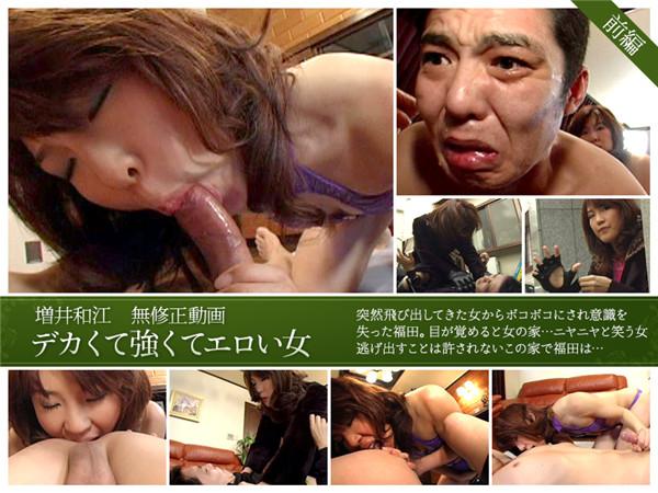 Jukujo-club 6868 熟女倶楽部 6868 増井和江 デカくて強くてエロい女 第1話