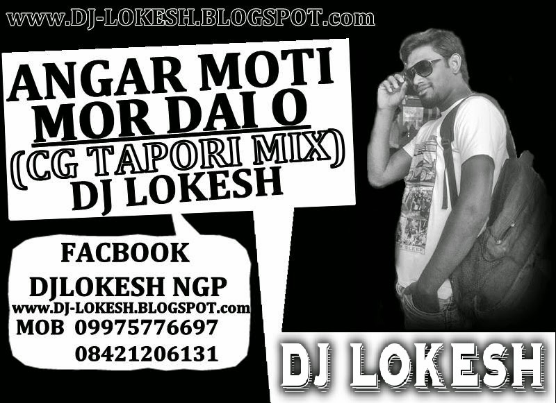 DJ LOKESH: ANGAR MOTI MOR DAI (CG TAPORI MIX) DJ LOKESH
