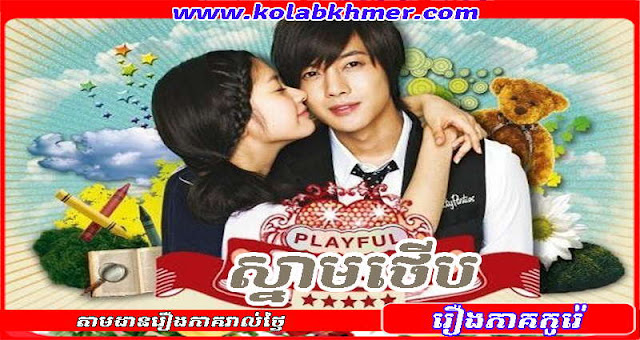 Snam Terb - Playful Kiss - Korean Drama