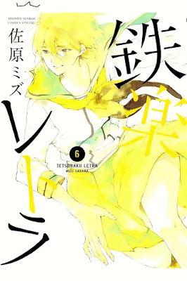 鉄楽レトラ 第01-06巻 [Tetsugaku Letra vol 01-06] rar free download updated daily