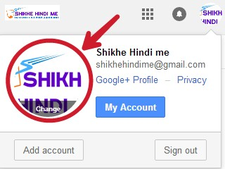 Gmail Account मे Photo कैसे changeUpload करते है
