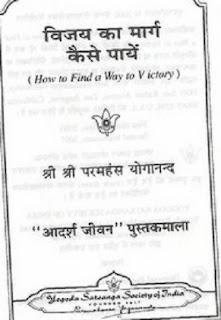 vijay-ka-marg