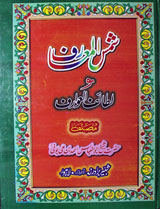 Shmas ul-Muarf Urdu Islamic Book Free Download