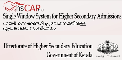 plus one first അലോട്മെന്റ്, hscap,hscap.kerala.gov.in,singale window system,ekajalakam,sws admission,admission to plus one,admission procedure,online application,option registration