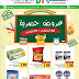 عروض أسواق الحلي البحرين Aswaq Alhelli Supermarket حتى 15 سبتمبر