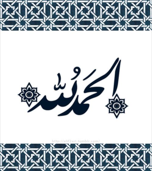 Arabic calligraphy alhamdulillah black white