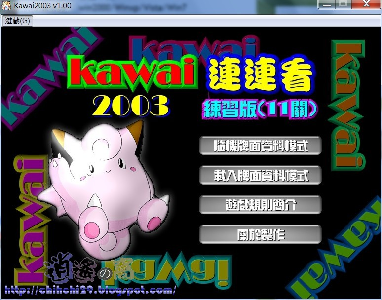 Game pikachu kawai 2005 online dating 5