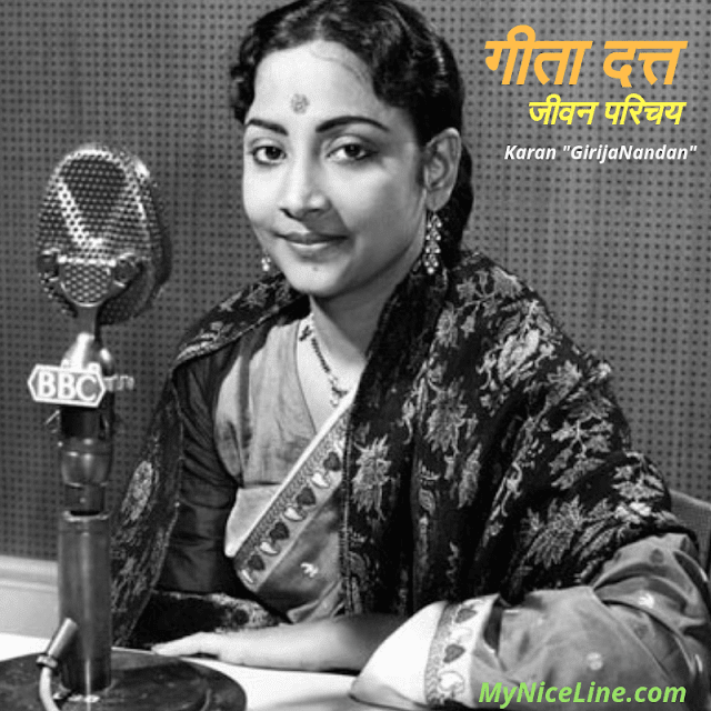 गीता दत्त का जीवन परिचय | geeta dutt biography in hindi| hit songs collection list of geeta dutt. geeta's husband guru dutt's and waheeda rehaman love affairs