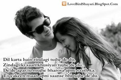 Hindi Romantic Shayari For Wife Girlfriend With Photo ...