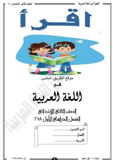 حمل مذكرة اللغة العربية للصف الثاني الابتدائي ,الترم الاول , مذكرة اقرأ لغة عربية ثانية ابتدائى