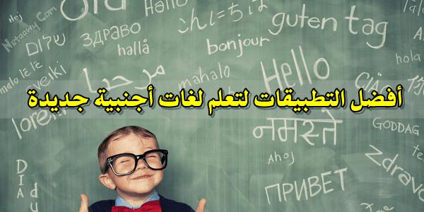 أفضل-التطبيقات-المجانية-لتعلم-لغات-أجنبية-جديدة