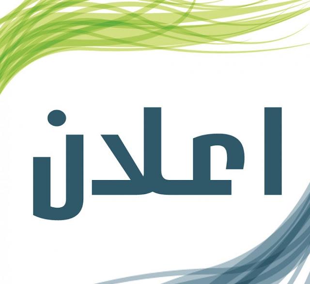 وزارة الموارد المائية تعلن أسماء المرشحين للتعيين على الدرجات الشاغرة للملاك الدائم