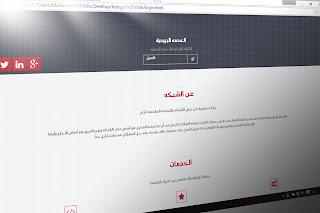 صفحة هوت سبوت للموبيل