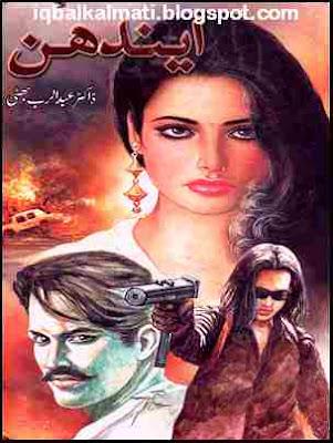 Aindhan novel
