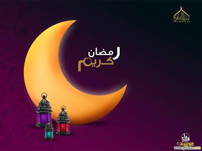 ???? ????? 2017 ????? ???? ramadan.kareem.2015-1436 (1).jpg