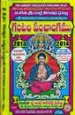 Srisaila Devasthanam's Butte Veerabhadra's Panchangam 2013-2014