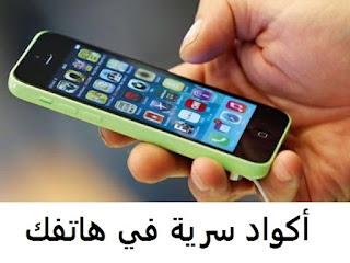 10 أكواد سرية في هاتفك تقوم بأشياء مهمة عليك معرفتها