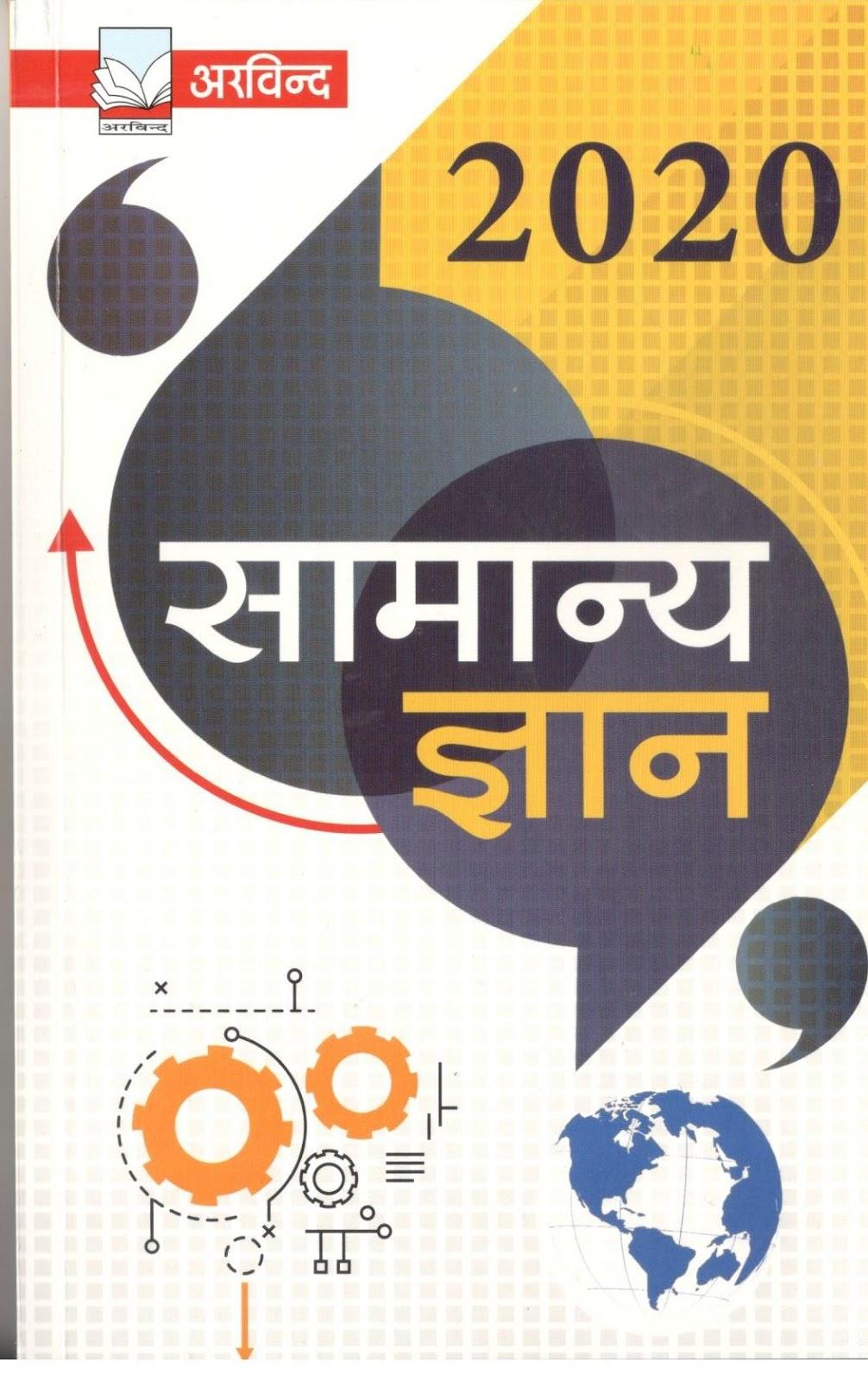 Samanya Gyan 2020 ( General Knowledge 2020 ) in hindi best for preparation