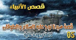 qasas-ul-anbiya-ep-5