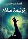 تحميل رواية ترنيمة سلام pdf ل أحمد عبد المجيد