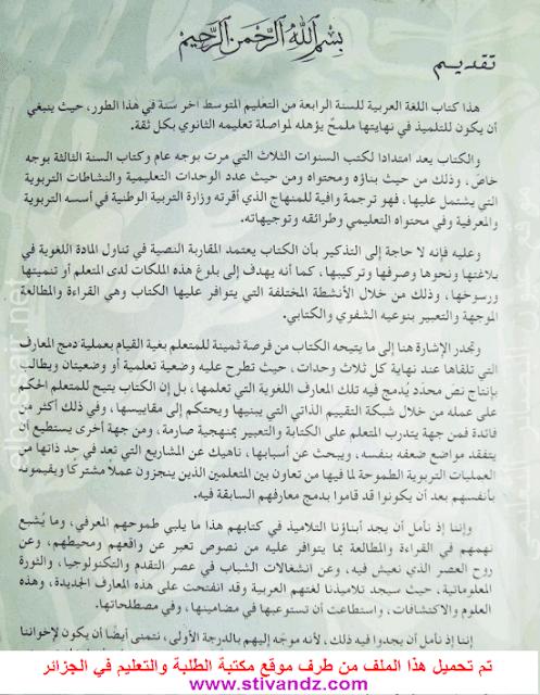 كتاب التربية الإسلامية لسنة الرابعة متوسط