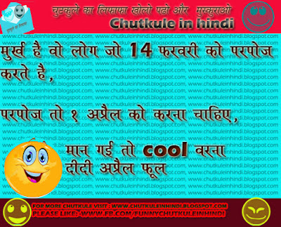 HINDI APRIL FOOL JOKES, NEW LATEST FRESH APRIL FOOL JOKES WITH IMAGES