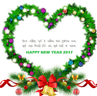 free download best top newyear greetings cards 2017 images wishes HD DP photo free download gujarati for facebook whatsapp profile photo