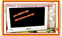 Ремонт на перални, телевизори, прахосмукачки, печки, фурни в София по домовете