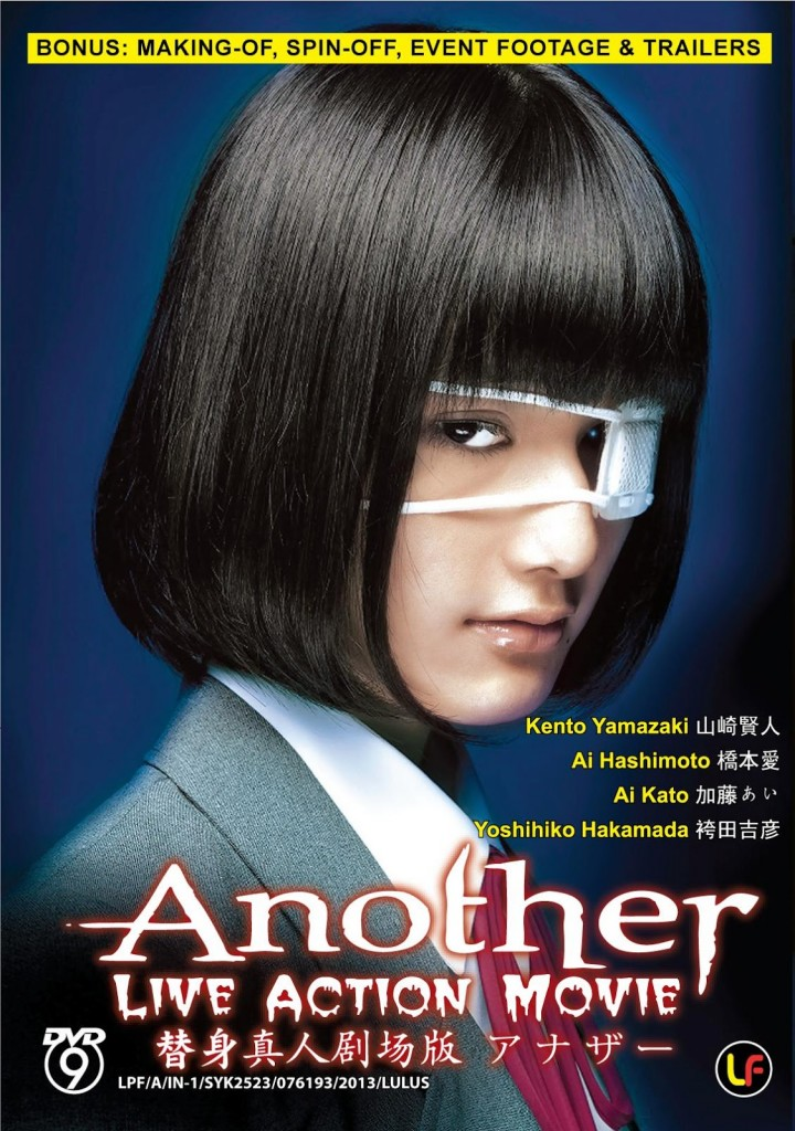 Another Live Action Movie Poster2