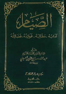 تحميل كتاب الصيامُ : آدابهُ - مطالبهُ - فوائدهُ - فضائلهُ - عبدِ الله سراج الدين الدين الحسيني