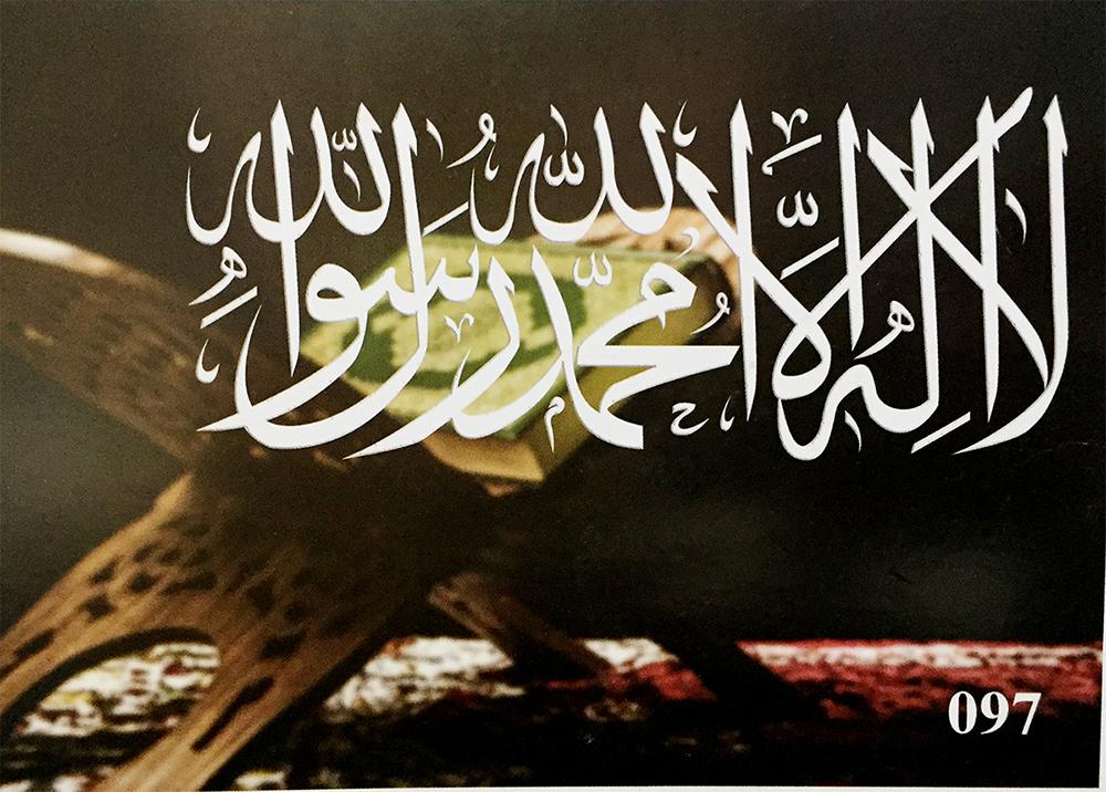 jual dinding wallpaper kaligrafi islam muslim