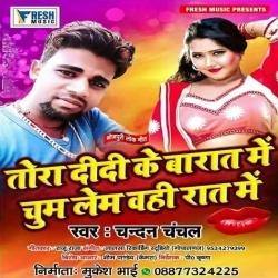 Tora Didi Ke Barat Me Chum Lem Ohi Raat Me chandan chanchal new bhojpuri album song