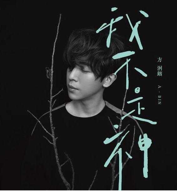 方泂鑌2017全新專輯《我不是神》