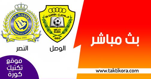 مشاهدة مباراة النصر والوصل بث مباشر اليوم 04-03-2019 دوري أبطال آسيا