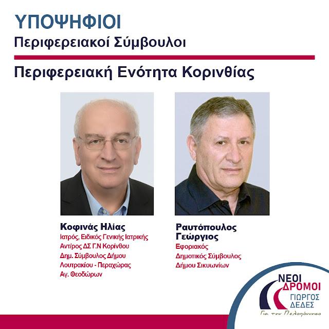 Ανακοίνωση Υποψηφίων Περιφερειακών Συμβούλων στην Κορινθία από τον Γιώργο Δέδε