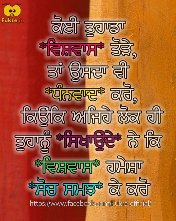 Avoid Selfish People Motivational Punjabi Wallpaper